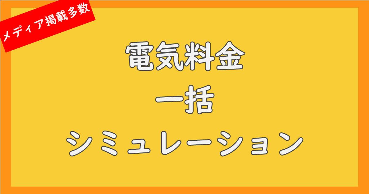 東京 電気料金 比較