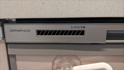食洗機の排気口