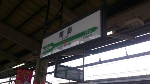 福島県に本社を置く福島電力