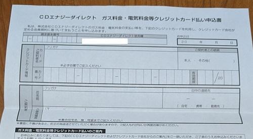 CDエナジーダイレクトのクレジットカード払い申込書