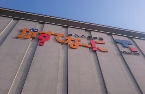 東京ガスの博物館「がすてなーに」