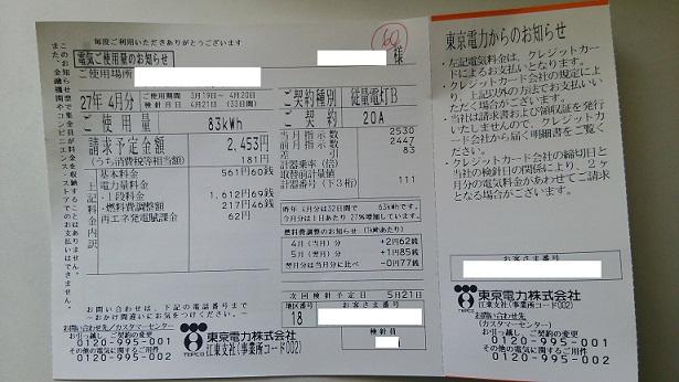 東京電力子会社テプコカスタマーサービス