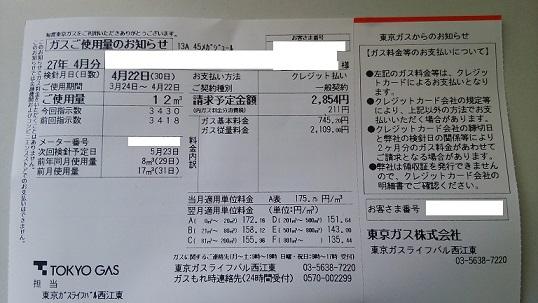 東京ガスも電力事業に参入