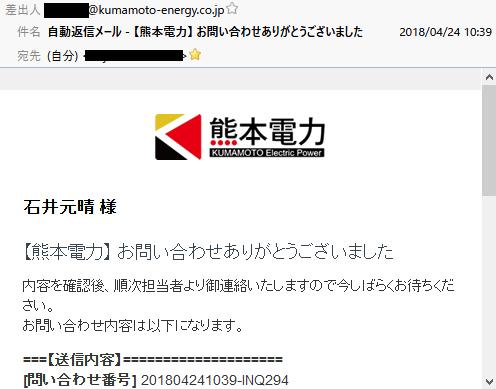 熊本電力 料金