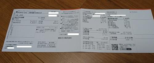 東京ガスの検針票(ガス・電気セット)