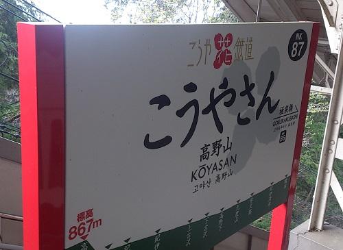 和歌山電力の卒FIT太陽光買取サービス